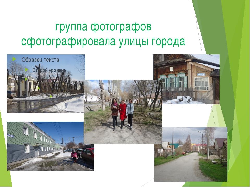 группа фотографов сфотографировала улицы города