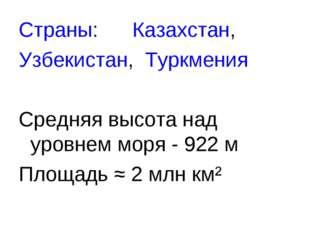 Страны:  Казахстан,  Узбекистан, Туркмения Средняя высота над уровнем моря