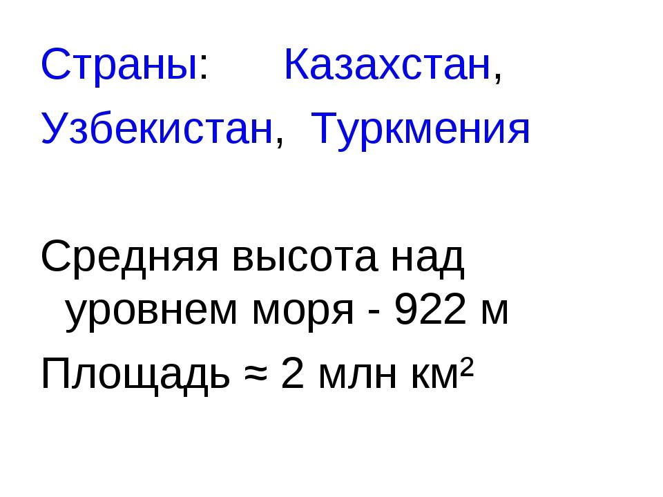 Страны:  Казахстан,  Узбекистан, Туркмения Средняя высота над уровнем моря...