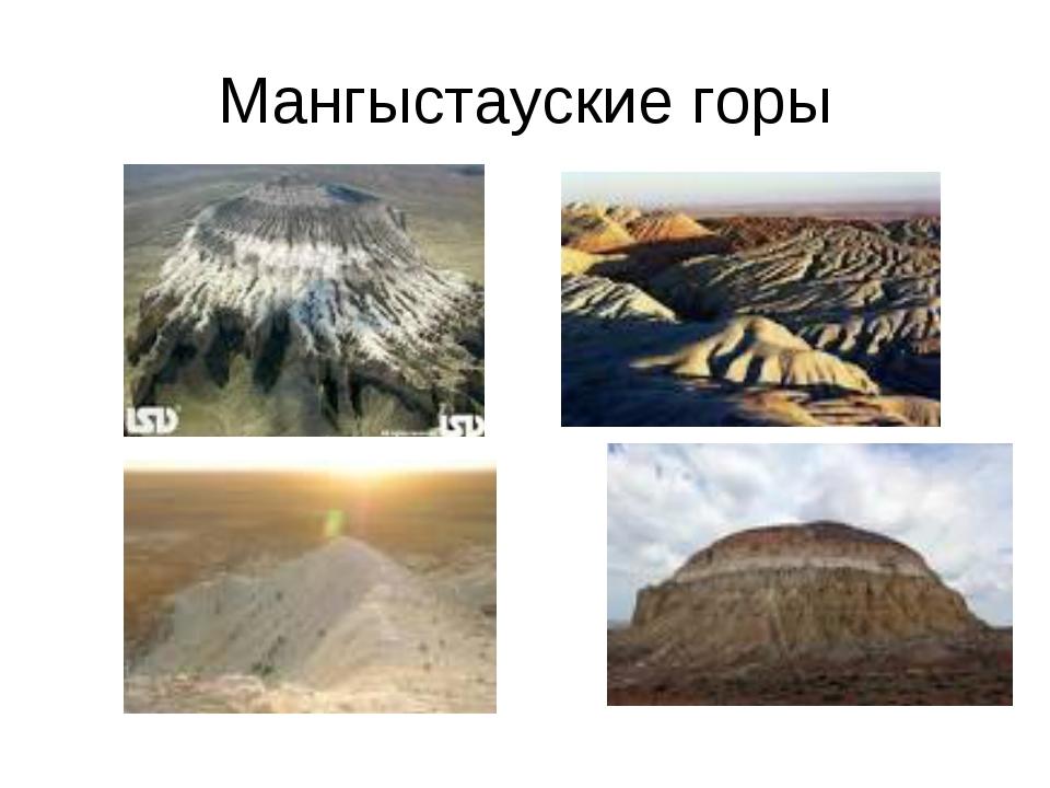 Мангыстауские горы
