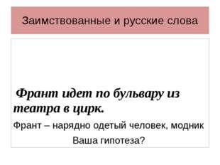 Заимствованные и русские слова Франт идет по бульвару из театра в цирк. Франт