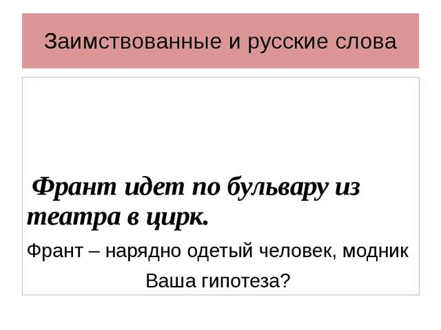 Заимствованные и русские слова Франт идет по бульвару из театра в цирк. Франт...