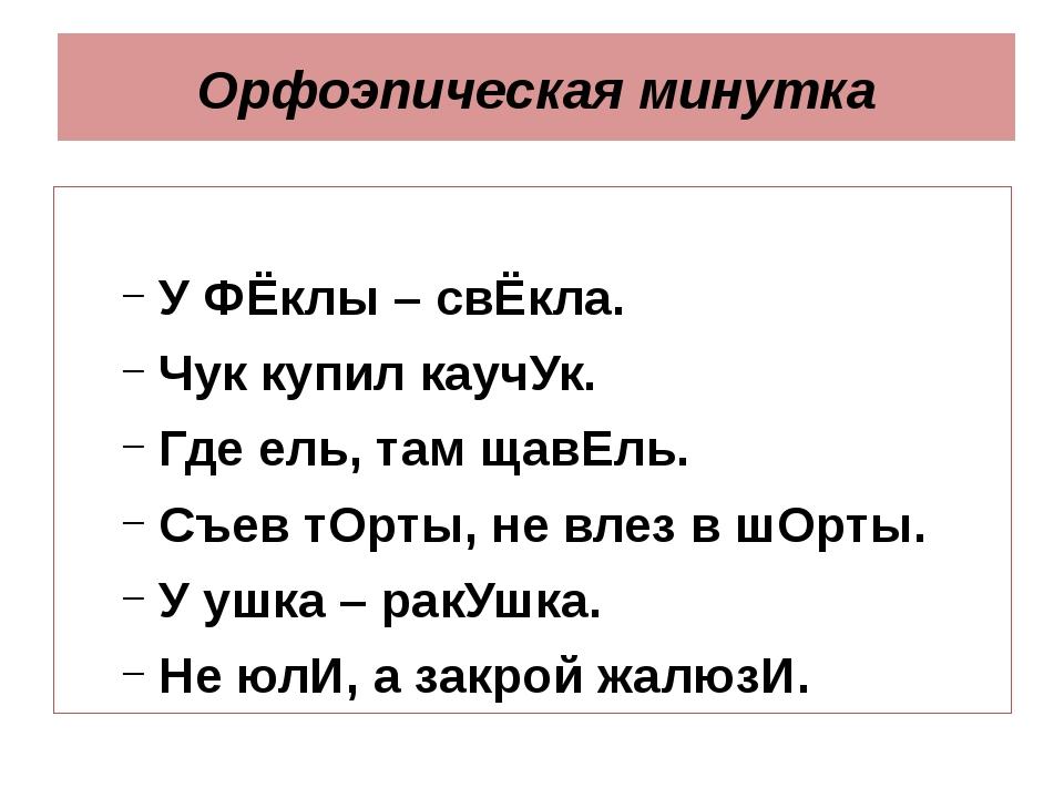 найдите в орфоэпическом словаре