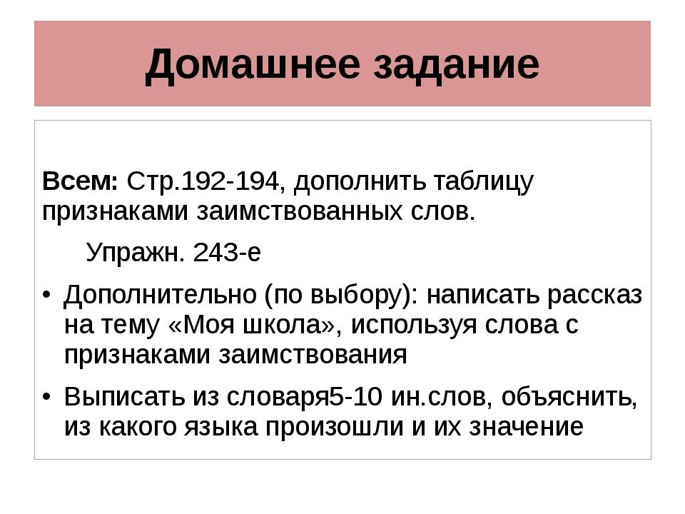 Домашнее задание  Всем: Стр.192-194, дополнить таблицу признаками заимствова...