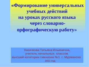 «Формирование универсальных учебных действий на уроках русского языка через