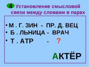 Установление смысловой связи между словами в парах М . Г. ЗИН - ПР. Д. ВЕЦ Б