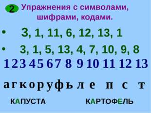 Упражнения с символами, шифрами, кодами. 3, 1, 11, 6, 12, 13, 1 3, 1, 5, 13,