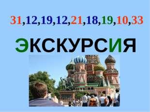 31,12,19,12,21,18,19,10,33 ЭКСКУРСИЯ