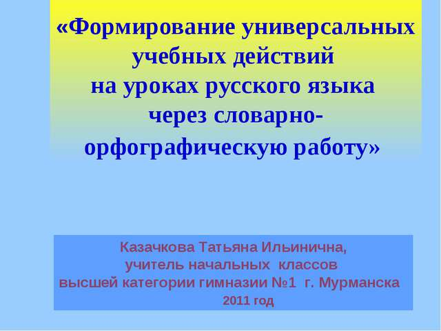 «Формирование универсальных учебных действий на уроках русского языка через...