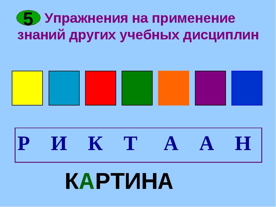 Упражнения на применение знаний других учебных дисциплин КАРТИНА 5