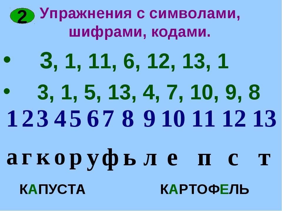 Упражнения с символами, шифрами, кодами. 3, 1, 11, 6, 12, 13, 1 3, 1, 5, 13,...