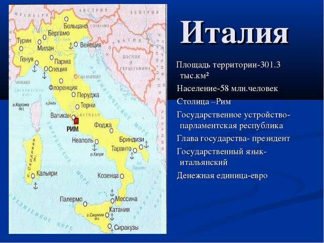 Италия Площадь территории-301.3 тыс.км² Население-58 млн.человек Столица –Ри...