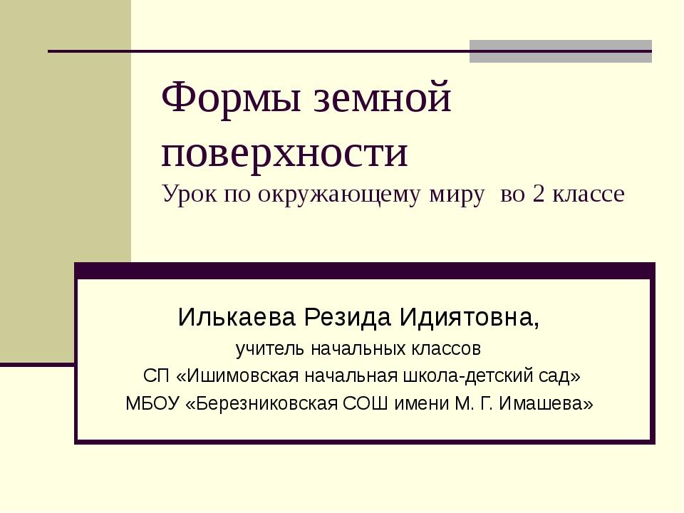 Формы земной поверхности Урок по окружающему миру во 2 классе Илькаева Резида...