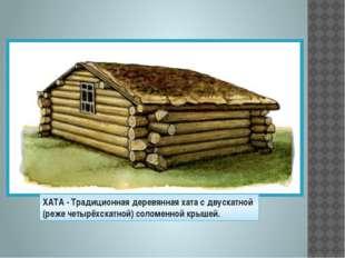 ХАТА - Традиционная деревянная хата с двускатной (реже четырёхскатной) соломе