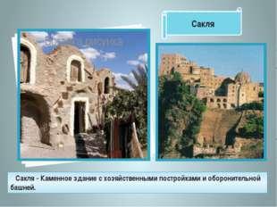 Сакля - Каменное здание с хозяйственными постройками и оборонительной башней