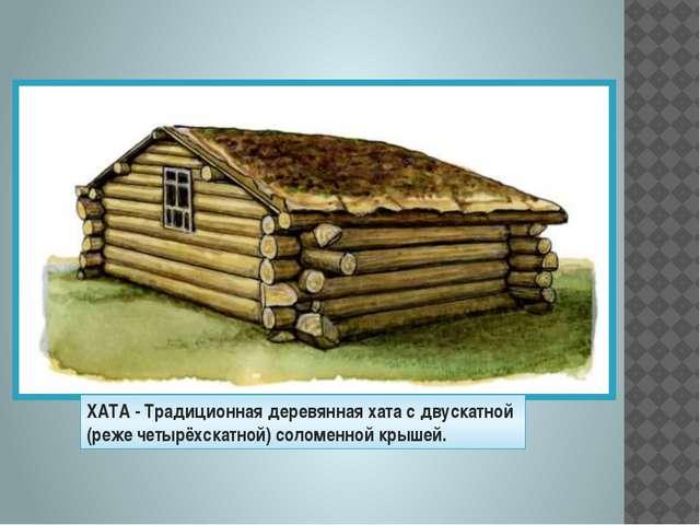 ХАТА - Традиционная деревянная хата с двускатной (реже четырёхскатной) соломе...
