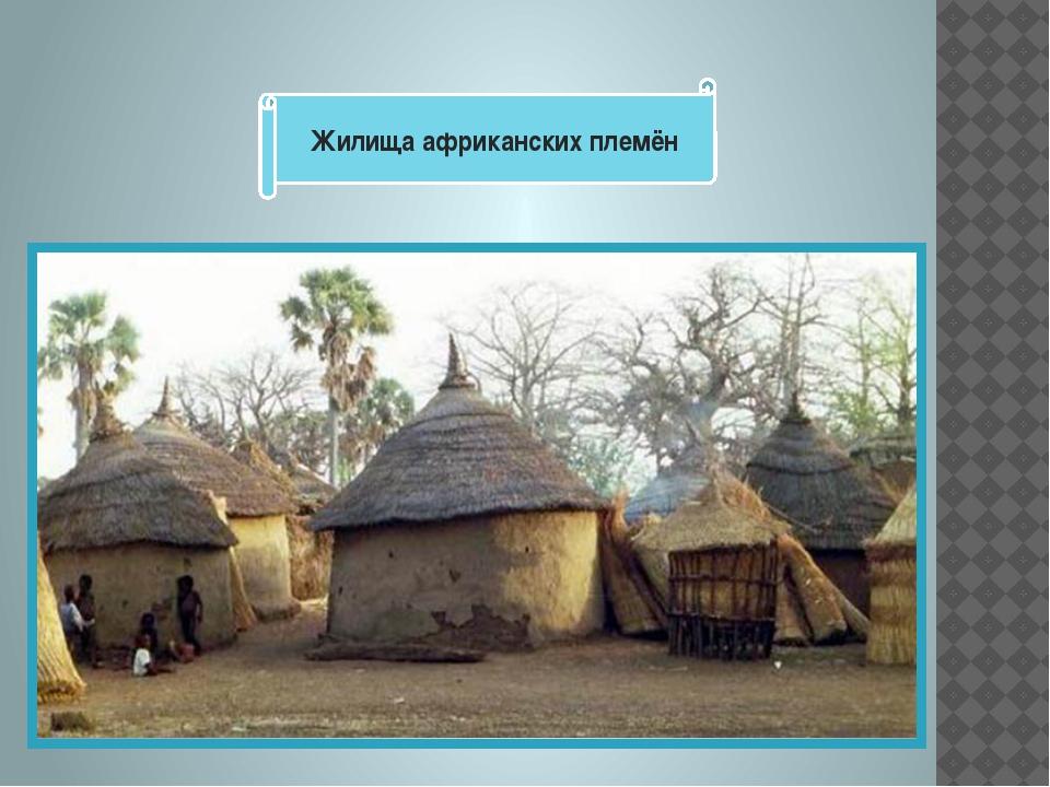 Жилища африканских племён