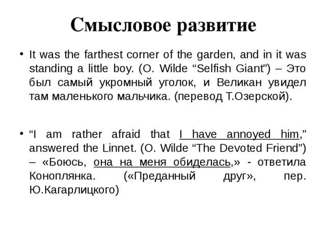 Смысловое развитие It was the farthest corner of the garden, and in it was st...