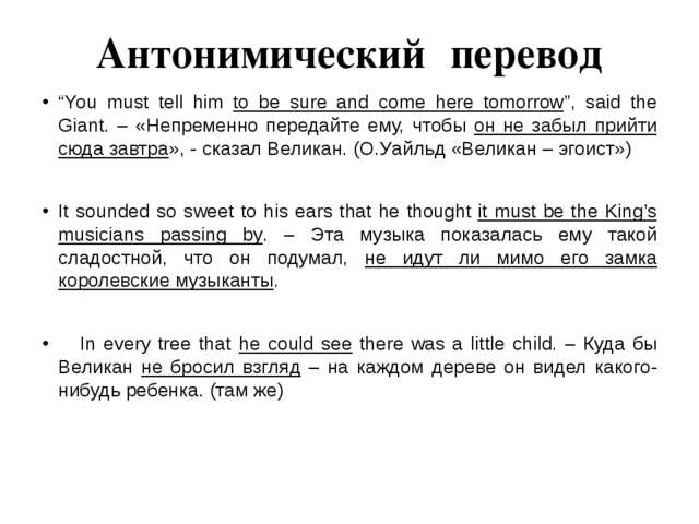 "Антонимический	 перевод ""You must tell him to be sure and come here tomorrow""..."