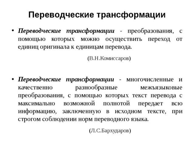 Переводческие трансформации Переводческие трансформации - преобразования, с п...