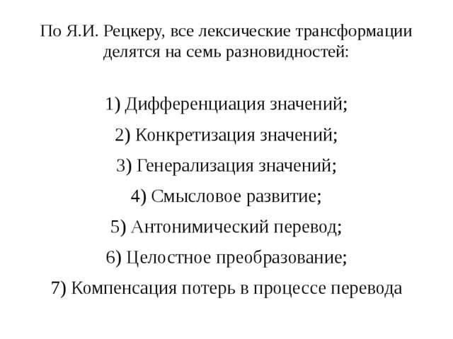 По Я.И. Рецкеру, все лексические трансформации делятся на семь разновидностей...