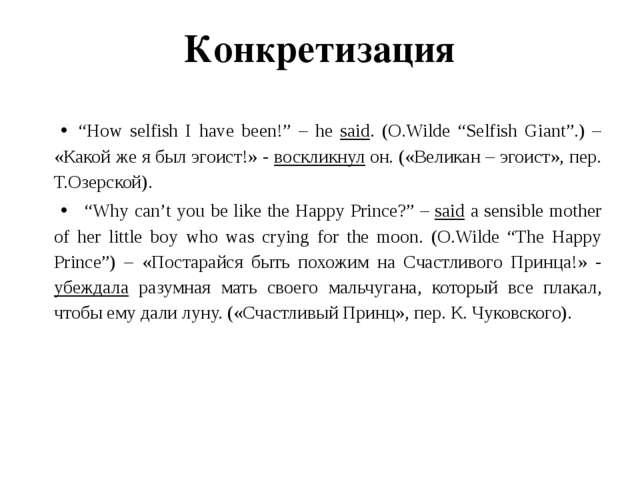 """Конкретизация """"How selfish I have been!"""" – he said. (O.Wilde """"Selfish Giant""""...."""