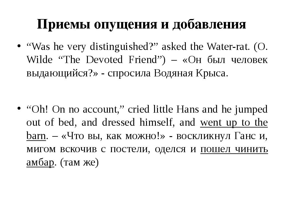 "Приемы опущения и добавления ""Was he very distinguished?"" asked the Water-rat..."