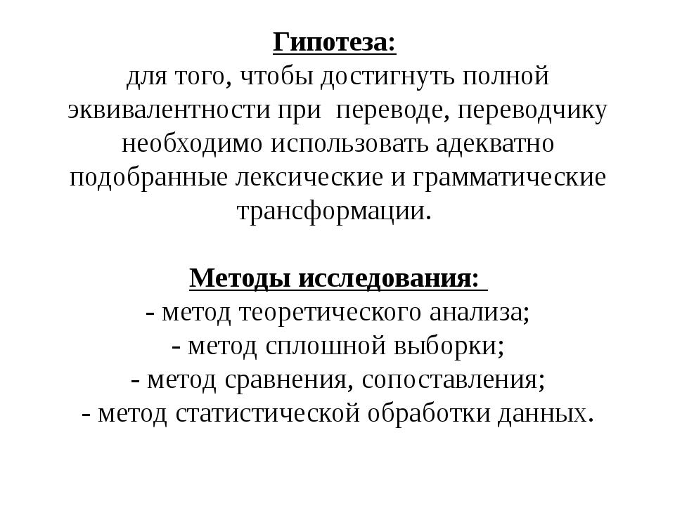 Гипотеза: для того, чтобы достигнуть полной эквивалентности при переводе, пер...