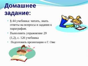 Домашнее задание: § 44 учебника: читать, знать ответы на вопросы и задания к