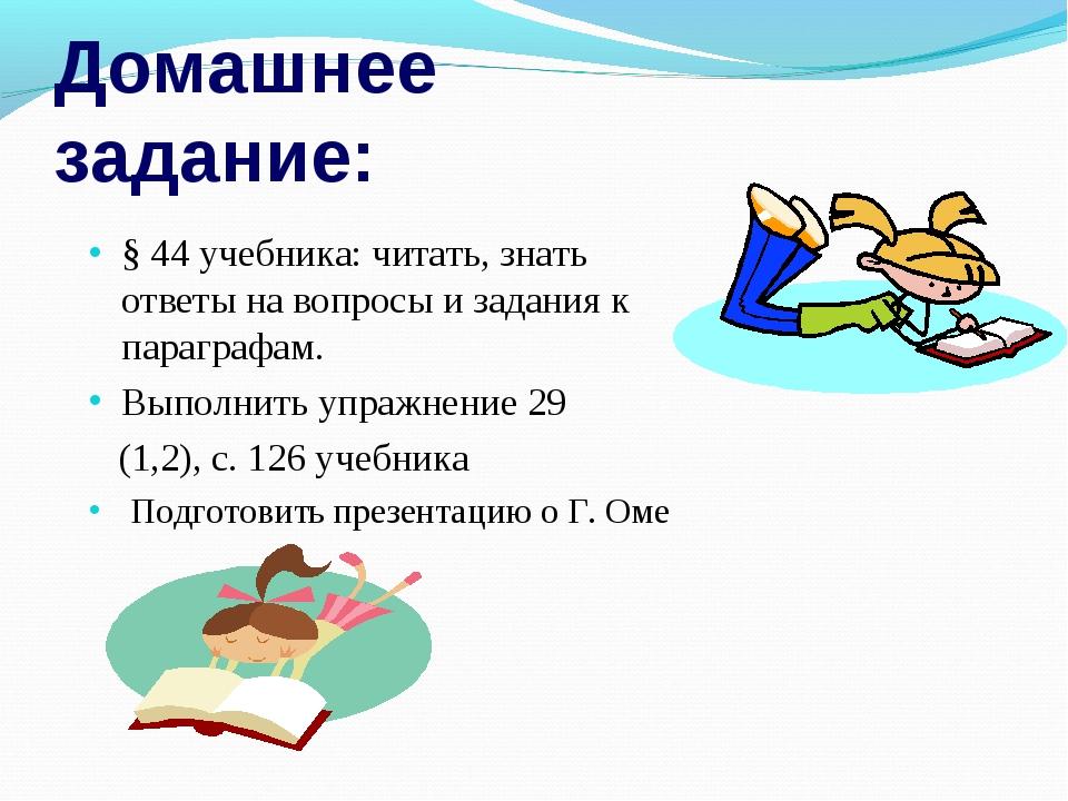 Домашнее задание: § 44 учебника: читать, знать ответы на вопросы и задания к...