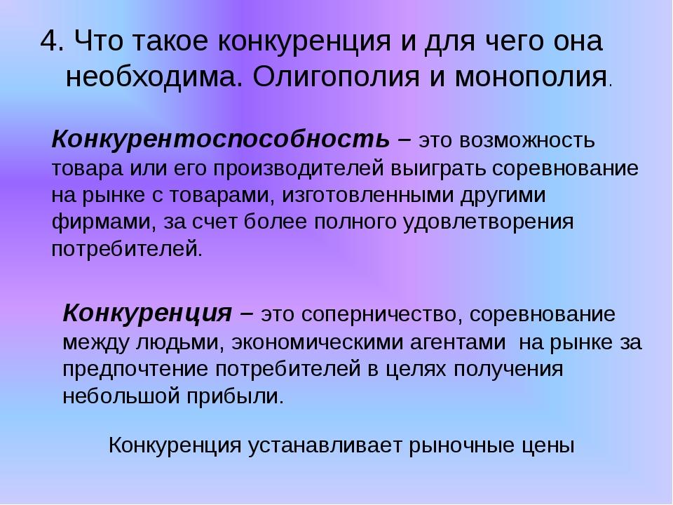 4. Что такое конкуренция и для чего она необходима. Олигополия и монополия. К...