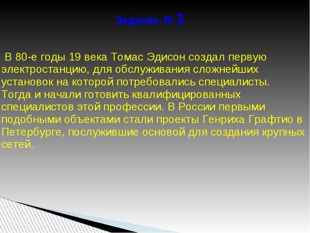 Задание № 3. В 80-е годы 19 века Томас Эдисон создал первую электростанцию, д...