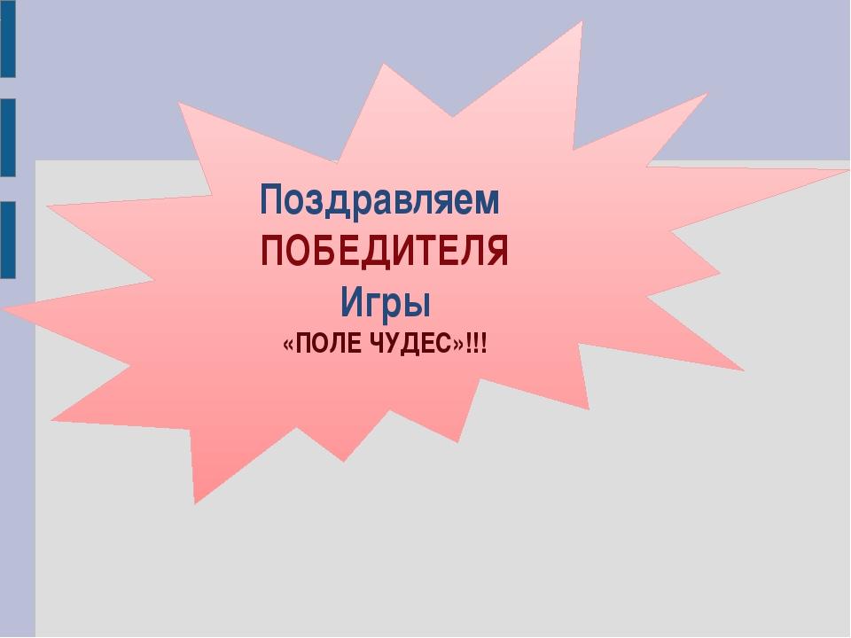 Поздравляем ПОБЕДИТЕЛЯ Игры «ПОЛЕ ЧУДЕС»!!!