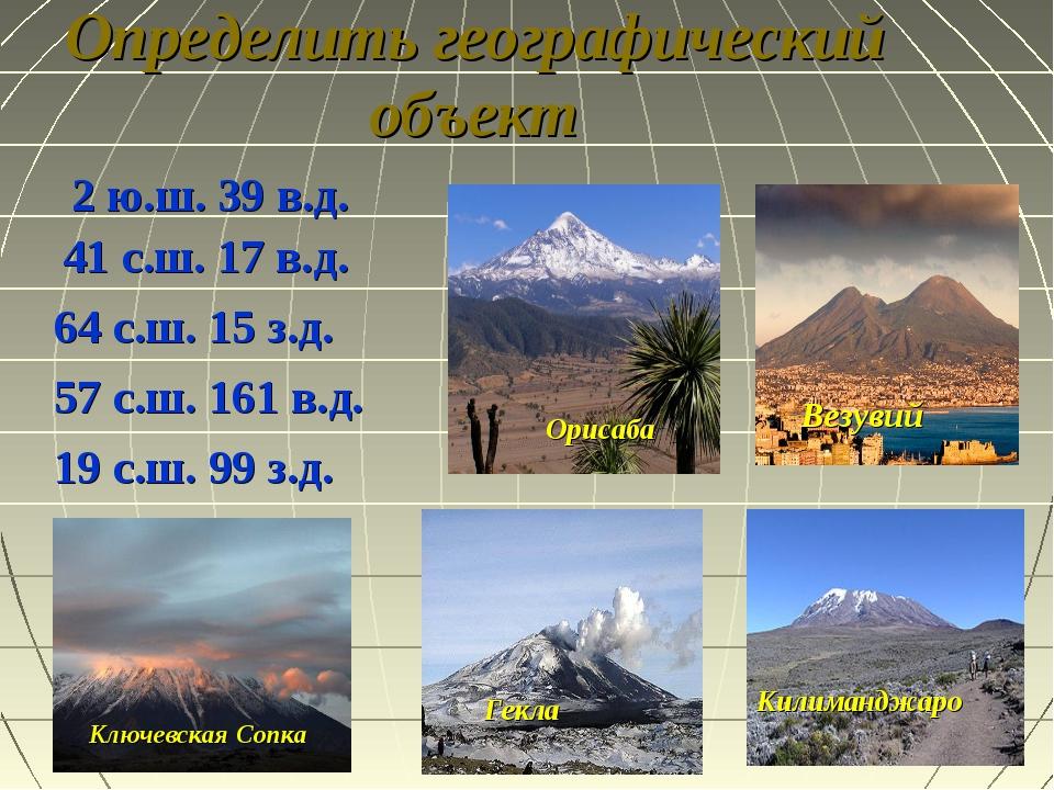 Определить географический объект Везувий Килиманджаро Гекла Ключевская Сопка...