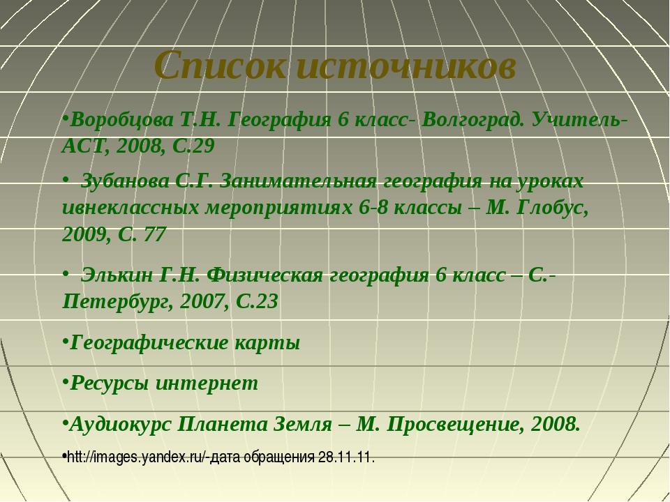 Список источников Воробцова Т.Н. География 6 класс- Волгоград. Учитель-АСТ, 2...