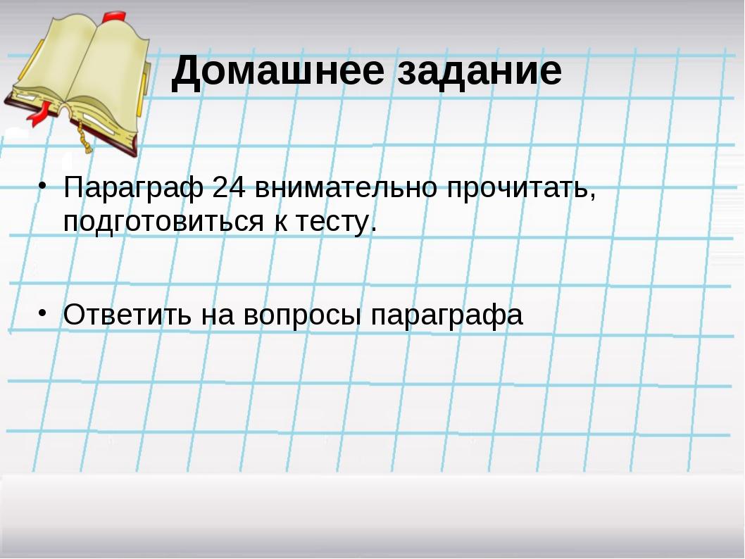 Домашнее задание Параграф 24 внимательно прочитать, подготовиться к тесту. От...