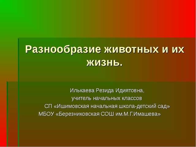 Разнообразие животных и их жизнь. Илькаева Резида Идиятовна, учитель начальны...