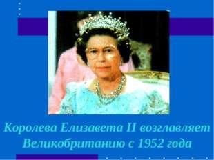 Королева Елизавета II возглавляет Великобританию с 1952 года