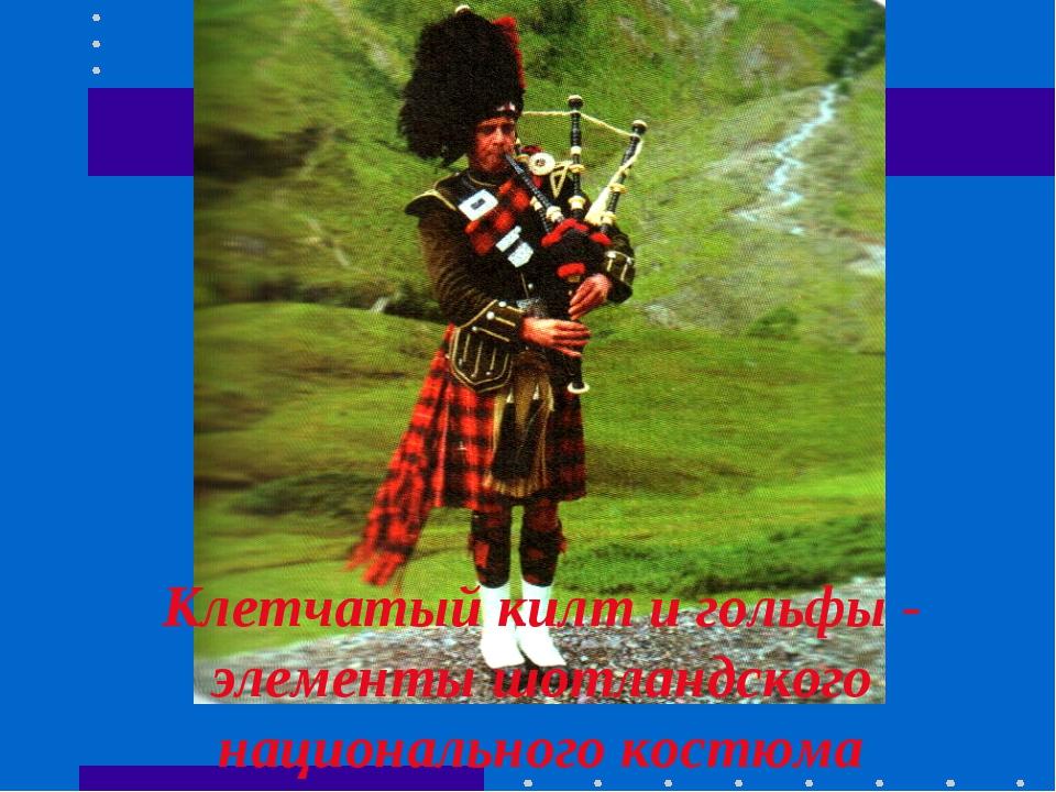 Клетчатый килт и гольфы - элементы шотландского национального костюма