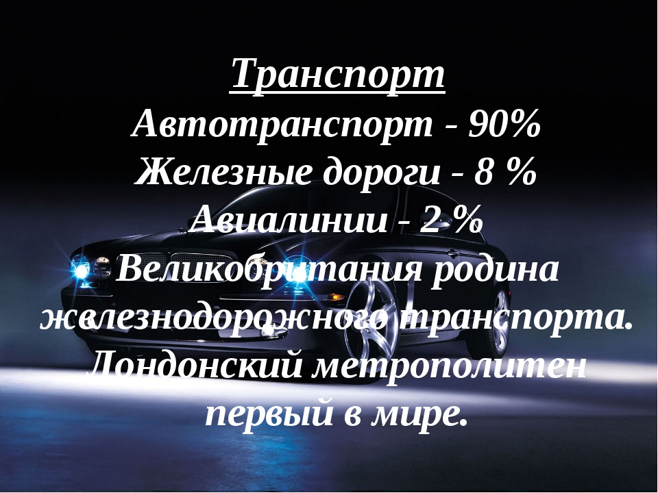 Транспорт Автотранспорт - 90% Железные дороги - 8 % Авиалинии - 2 % Великобри...
