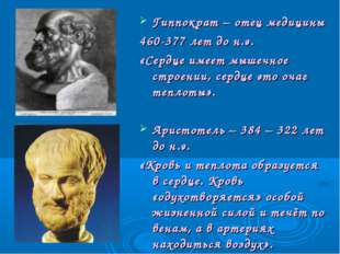 Гиппократ – отец медицины 460-377 лет до н.э. «Сердце имеет мышечное строени