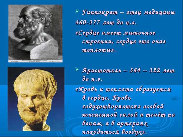 Гиппократ – отец медицины 460-377 лет до н.э. «Сердце имеет мышечное строени...