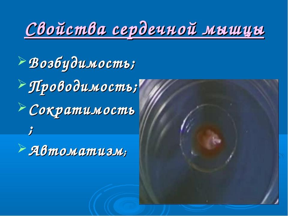 Свойства сердечной мышцы Возбудимость; Проводимость; Сократимость; Автоматизм;