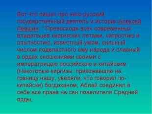 Вот что пишет про него русский государственный деятель и историк Алексей Левш
