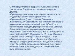С пятнадцатилетнего возраста «Сабалак» активно участвовал в борьбе казахского