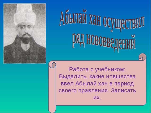 Работа с учебником: Выделить, какие новшества ввел Абылай хан в период своего...