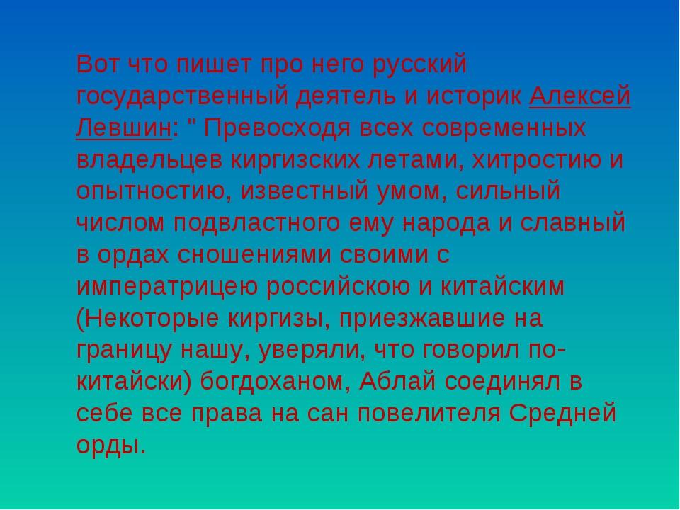 Вот что пишет про него русский государственный деятель и историк Алексей Левш...