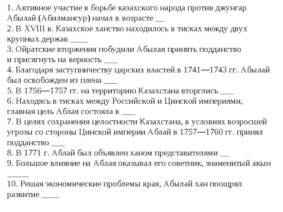 1. Активное участие вборьбе казахского народа против джунгар Абылай (Абилман...