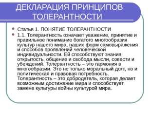 ДЕКЛАРАЦИЯ ПРИНЦИПОВ ТОЛЕРАНТНОСТИ Статья 1. ПОНЯТИЕ ТОЛЕРАНТНОСТИ 1.1. Толе