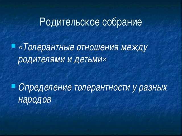 Родительское собрание «Толерантные отношения между родителями и детьми» Опред...